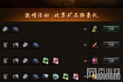 传奇页游矿石中的水晶如何收集